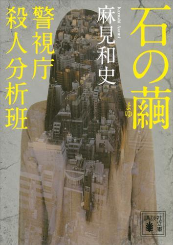 石の繭 警視庁殺人分析班 / 麻見和史