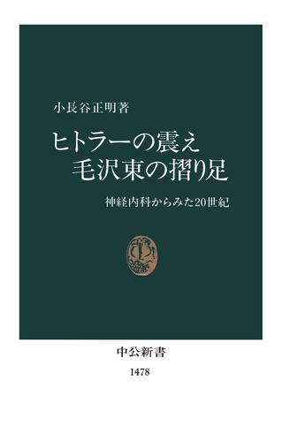 ヒトラーの震え 毛沢東の摺り足 神経内科からみた20世紀 / 小長谷正明