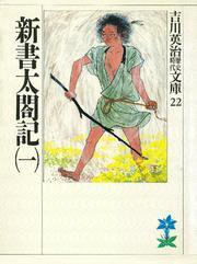 新書太閤記(一) / 吉川英治