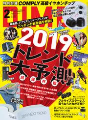 DIME(ダイム) (2019年2月号) 【読み放題限定】