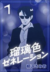 瑠璃色ゼネレーション1 / 柳沢きみお