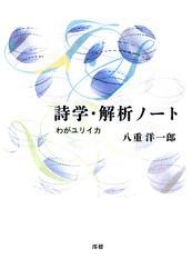 詩学・解析ノート わがユリイカ / 八重洋一郎