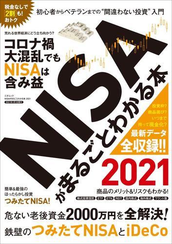 NISAがまるごとわかる本 2021 / 三才ブックス