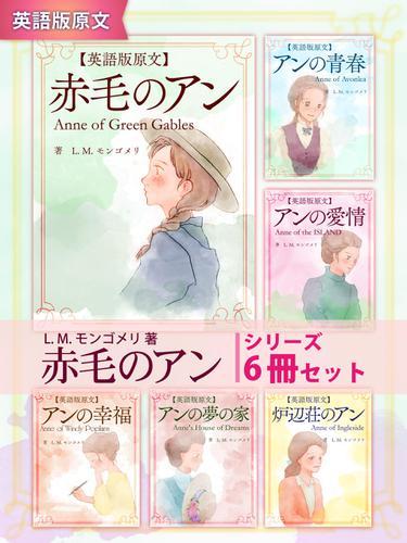 【英語版原文】赤毛のアン シリーズ6冊セット / L.M.モンゴメリ