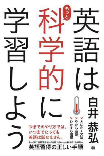 英語はもっと科学的に学習しよう / 白井恭弘
