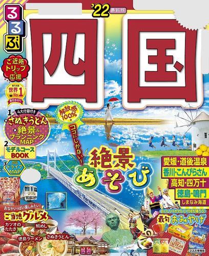 るるぶ四国'22 / JTBパブリッシング