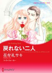 戻れない二人【分冊版】1巻 / ケイト・ウォーカー