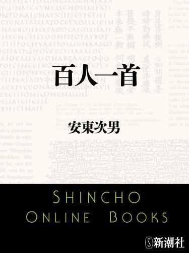百人一首(新潮文庫) / 安東次男
