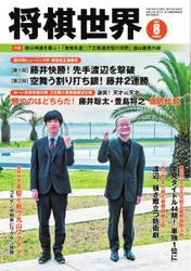 将棋世界 (2021年8月号) / マイナビ出版