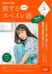 NHKテレビ 旅するためのスペイン語 (2021年5月号) / NHK出版