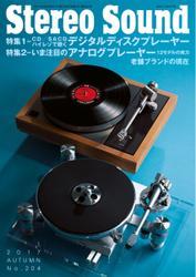 StereoSound(ステレオサウンド)
