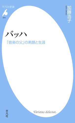 バッハ / 加藤浩子