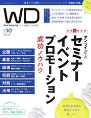 Web Designing(ウェブデザイニング) (2021年10月号) / マイナビ出版