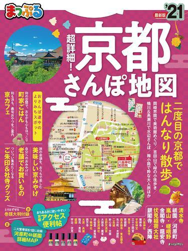 まっぷる 超詳細!京都さんぽ地図'21 / 昭文社