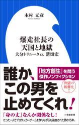 爆走社長の天国と地獄 ~大分トリニータv.s.溝畑宏~(小学館新書)