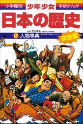 学習まんが 少年少女日本の歴史別巻1 人物事典 ―日本史で活躍した人びと― / 児玉幸多