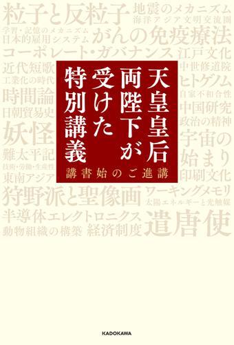 天皇皇后両陛下が受けた特別講義 講書始のご進講 / KADOKAWA