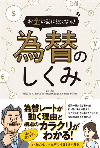 お金の話に強くなる!  為替のしくみ(SIB) / 柳生大穂