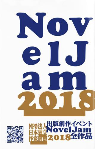出版創作イベント「NovelJam 2018」全作品 / NovelJam運営事務局