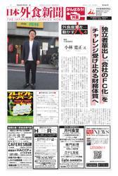 日本外食新聞 (2021/7/25号) / 外食産業新聞社