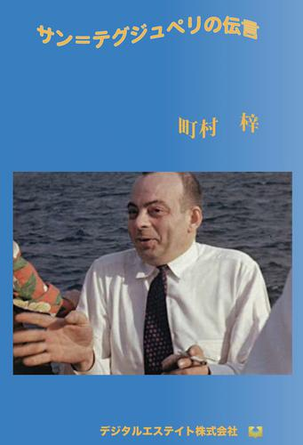 サン=テグジュペリの伝言 / 町村梓