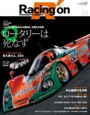 Racing on(レーシングオン) (No.510) / 三栄