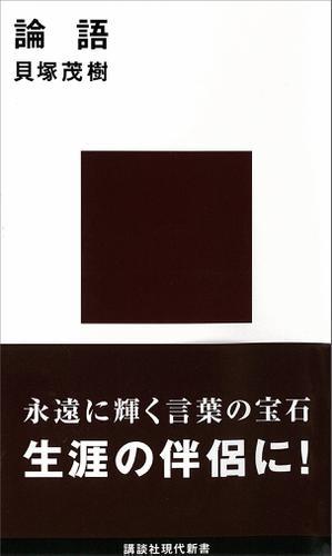 論語 現代に生きる中国の知恵 / 貝塚茂樹