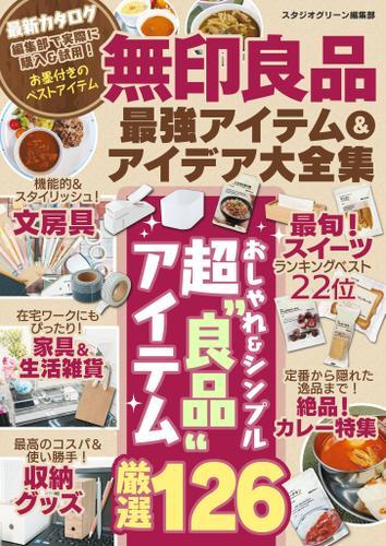 無印良品最強アイテム&アイデア大全集 / スタジオグリーン編集部