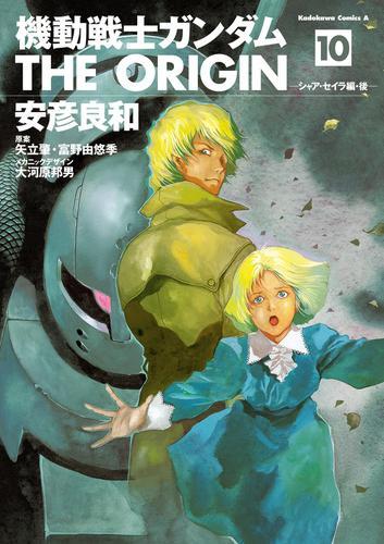 機動戦士ガンダム THE ORIGIN(10) / 安彦良和