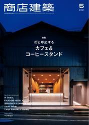 商店建築 (2021年5月号) / 商店建築社