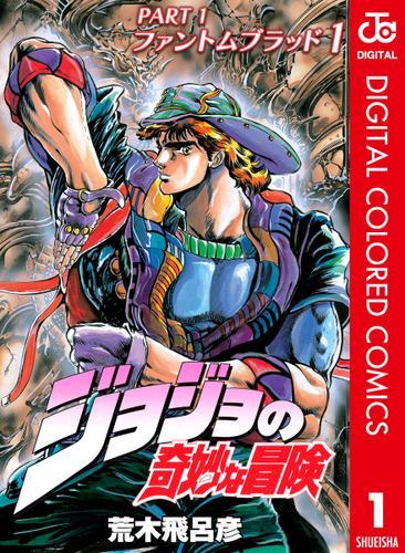 ジョジョの奇妙な冒険 第1部 カラー版 1 / 荒木飛呂彦