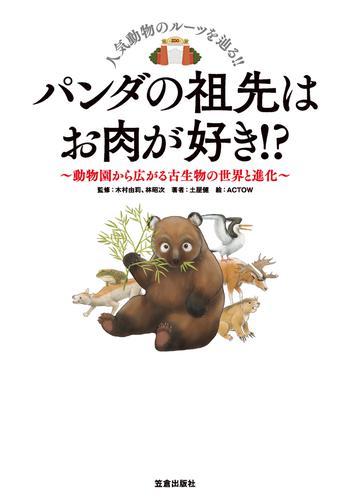 パンダの祖先はお肉が好き! ?-動物園から広がる古生物の世界と進化- / 土屋健