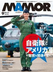 MamoR(マモル) (2021年9月号) / 扶桑社