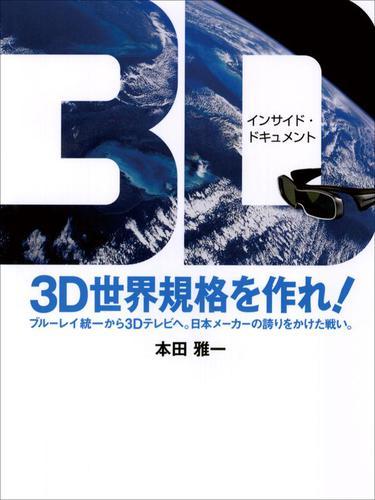 3D世界規格を作れ! ブルーレイ統一から3Dテレビへ。日本メーカーの誇りをかけた戦い。 / 本田雅一