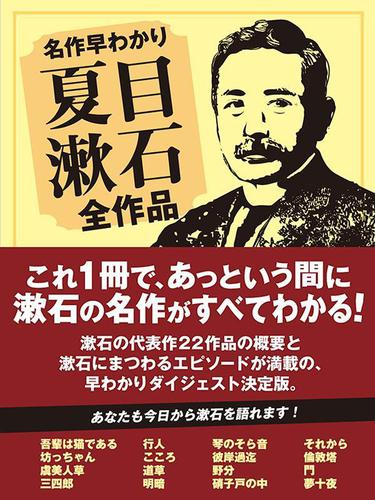 名作早わかり 夏目漱石全作品 / 小石川文学研究会