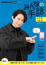 NHK みんなの手話 (2020年7月~9月/2021年1月~3月) / NHK出版