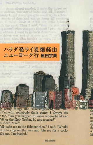 ハラダ発ライ麦畑経由ニューヨーク行 / 原田宗典