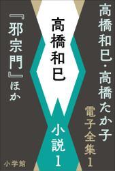 高橋和巳・高橋たか子 電子全集 第1巻 高橋和巳 小説1『邪宗門』ほか / 高橋和巳