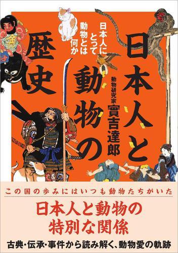 日本人と動物の歴史 / 實吉達郎