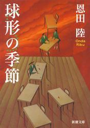球形の季節 / 恩田陸