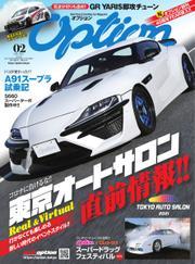 Option(オプション) (2021年2月号) / 三栄