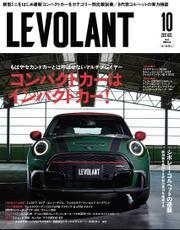 ル・ボラン(LE VOLANT) 2021年10月号 Vol.535 / ル・ボラン編集部
