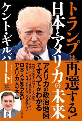 トランプは再選する! 日本とアメリカの未来 / ケント・ギルバート
