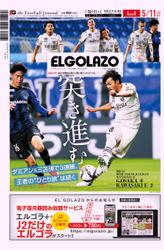 EL GOLAZO(エル・ゴラッソ) (2021/05/10) / スクワッド