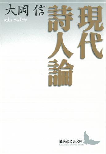 現代詩人論 / 大岡信