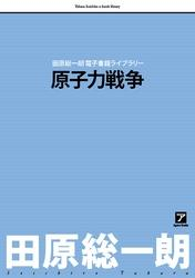 原子力戦争 / 田原総一朗
