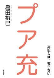 プア充―高収入は、要らない― / 島田裕巳