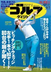 週刊ゴルフダイジェスト (2021/6/1号) / ゴルフダイジェスト社