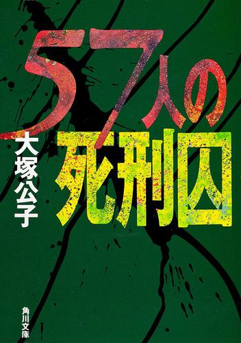 57人の死刑囚 / 大塚公子