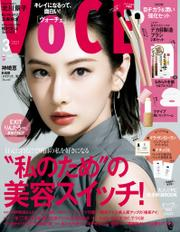 VOCE (ヴォーチェ) 2021年 3月号 / VOCE編集部